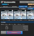 マネパ外貨から両替4.jpg
