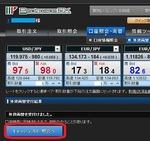 マネパ外貨から両替5.jpg