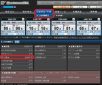 マネパ外貨から両替7.jpg