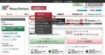 マネパ外貨入金2.jpg
