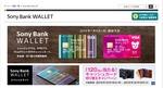 Sony Bank WALLET.jpg