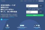 TransferWisetopppage.jpg