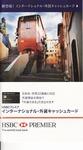 HSBC card1.jpg