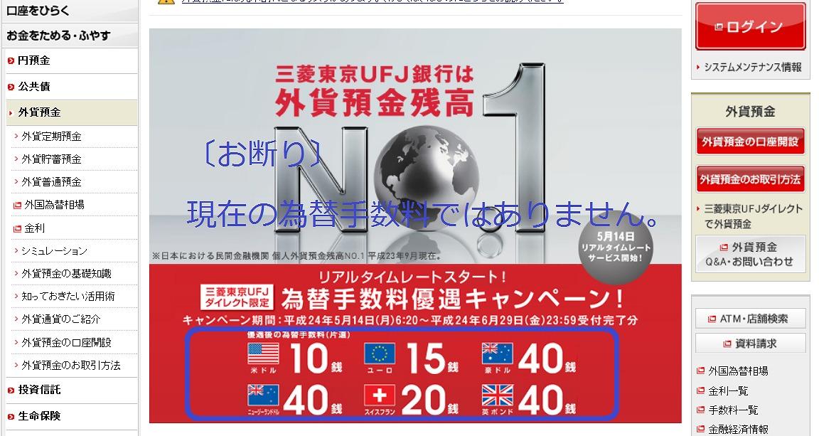 東京 違い 三菱 三菱 ufj ufj 銀行 銀行