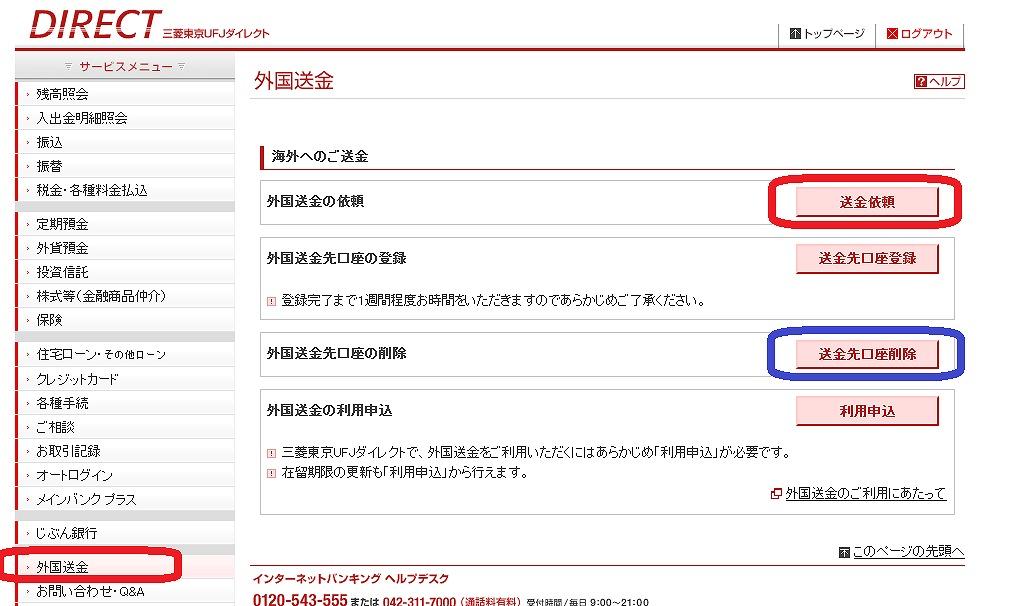 バンキング ネット 三菱 銀行 ufj