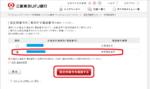 UFJ変更2.png