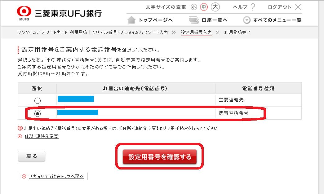 バンキング ダイレクト インターネット 三菱 ufj