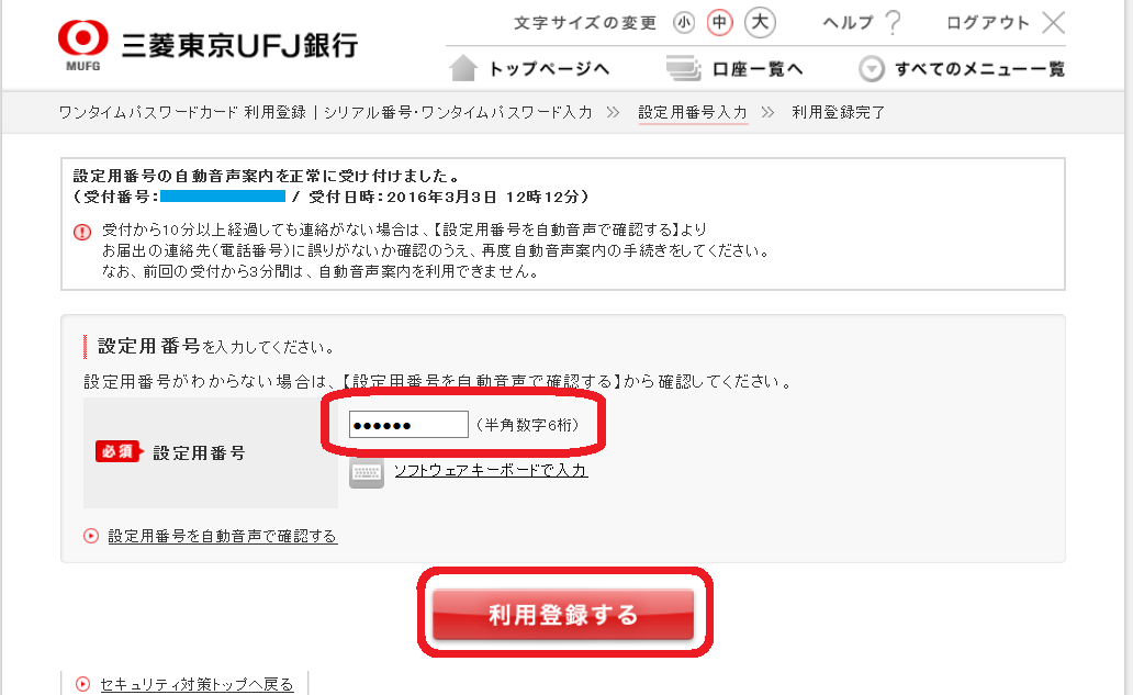 三菱ufj銀行 口座番号 8桁