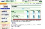 mitsuisumitomocard2.jpg