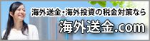 sbannar_kaigaisoukincom.jpg