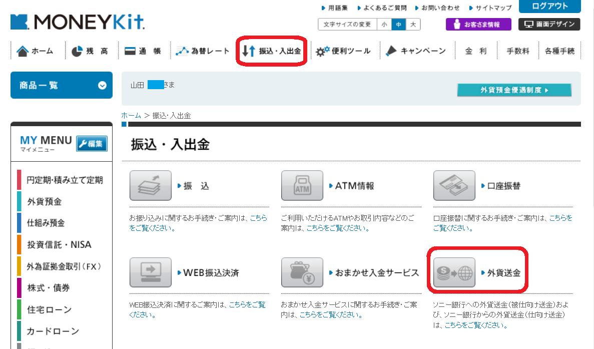 ソニー 銀行 銀行 コード
